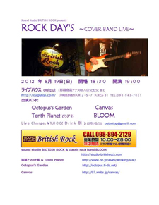 ROCK DAY'S